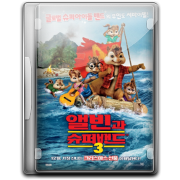 256x256px size png icon of Alvin And The Chipmunks 3 v6