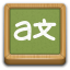 64x64px size png icon of Categories applications education language