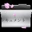 64x64px size png icon of Folder Folder
