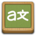 72x72px size png icon of Categories applications education language