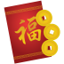 72x72px size png icon of red envelope