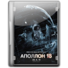 96x96px size png icon of Apollo 18 v3