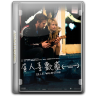 96x96px size png icon of Blue Valentine v3