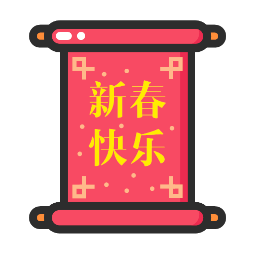 Spring Festival couplets -01 Icon